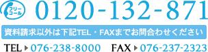 フリーコール0120-132-871/TEL076-238-8000/FAX076-237-2323
